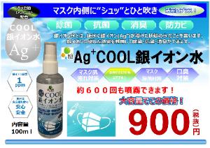 ECOSAS Ag+COOL銀イオン水