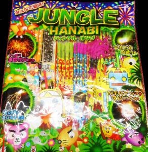 ジャングル花火